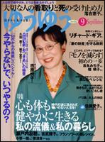 ゆうゆうmagazine_.jpeg