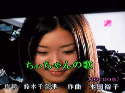 chikaraoke.jpg